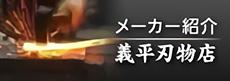 メーカー紹介「義平刃物店」