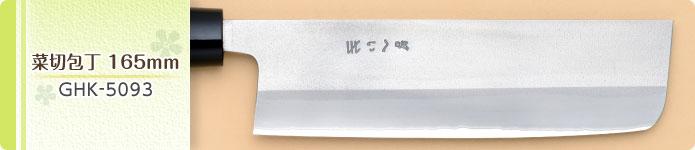 GHK-5093