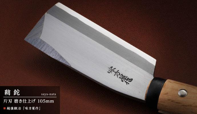 TN-SKM0105 鞘鉈 片刃 磨き仕上げ 105mm
