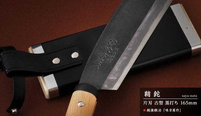 TN-SKIK0165 鞘鉈 片刃 古型 黒打ち 165mm