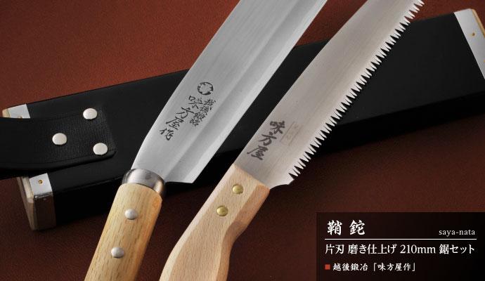 TN-SKM0210S 鞘鉈 片刃 磨き仕上げ 210mm 鋸セット
