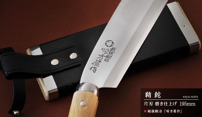 TN-SKM0195 鞘鉈 片刃 磨き仕上げ 195mm
