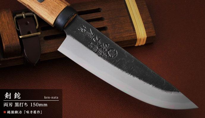 TN-KRK0150 剣鉈 両刃 黒打ち 150mm