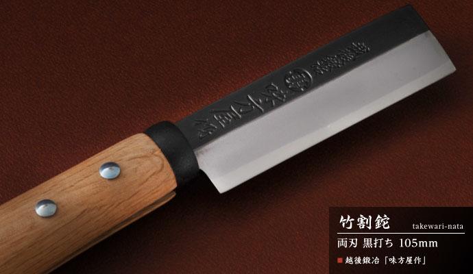 TN-TRK0105 竹割鉈 両刃 黒打ち 105mm