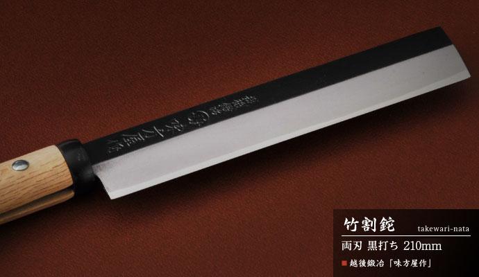TN-TRK0210 竹割鉈 両刃 黒打ち 210mm