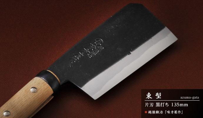 TN-AKK0135 東型 片刃 黒打ち 135mm