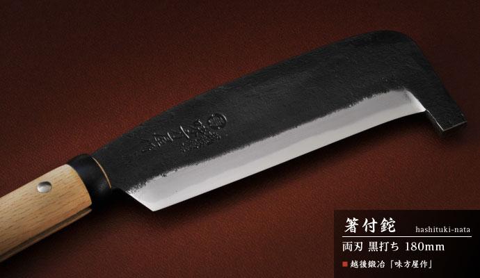 TN-HRK0180 箸付鉈 両刃 黒打ち 180mm