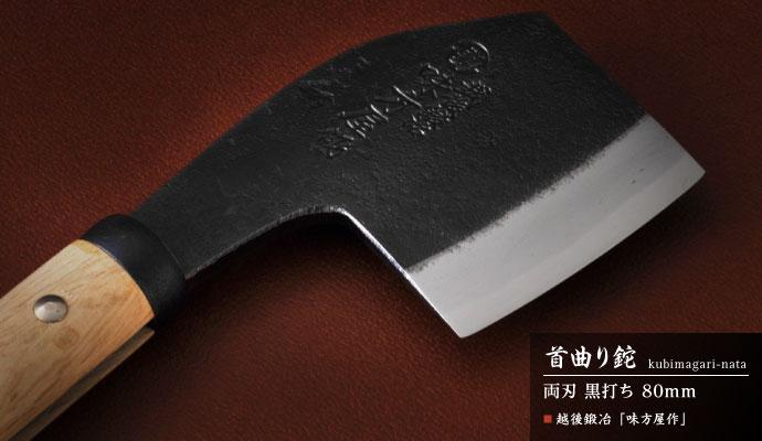 TN-KBRK080 首曲り鉈 両刃 黒打ち 80mm