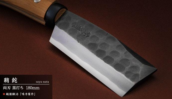 TN-SRTK0180 鞘鉈 両刃 黒打ち 180mm